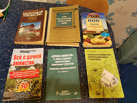 Отдается в дар Книги о даче