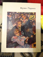Отдается в дар Книга «Музеи Парижа»