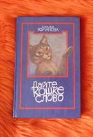 Отдается в дар Наталья Романова — Дайте кошке слово
