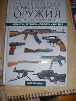 Отдается в дар книга Энциклопедия огнестрельного оружия