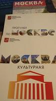 Отдается в дар Набор путеводителей по Москве