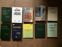 Отдается в дар Книги (для учебы)