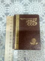Географический атласс СССР