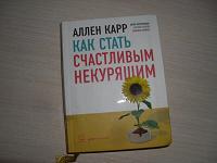 Отдается в дар Книга Аллена Карра