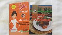 Отдается в дар Книги кулинария