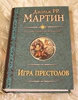 Отдается в дар Книга из Игры Престолов «Битва королей»