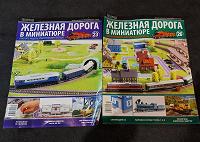 Отдается в дар Журналы «Железная дорога в миниатюре»