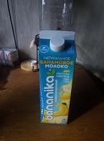 Отдается в дар Банановое молоко