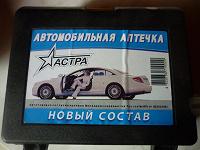 Отдается в дар Аптечка автомобильная