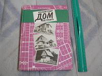 Отдается в дар Книга «Что нам стоит дом построить»