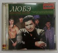 Отдается в дар CD диск «Любэ» Военные песни