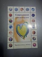 Отдается в дар Справочник по гомеопатии.