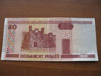Отдается в дар 50 белорусских рублей. 2000г.