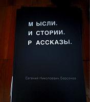 Отдается в дар Книга Е. Н. Берсенев