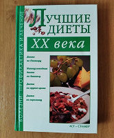 Отдается в дар Книга. Лучшие диеты XX века