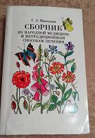 Отдается в дар Сборник по народной медицине