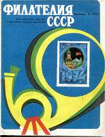 Отдается в дар Журналы «Филателия СССР» комплект за 1974 г.