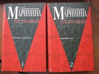 Отдается в дар Книги Александры Марининой. 2 фото