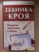 Отдается в дар Книга Техника кроя (модели, чертежи, схемы)