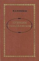 Отдается в дар Книга об А.С.Пушкине