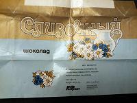 Отдается в дар Обертка от шоколада 1984 год