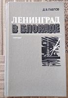 Отдается в дар Д. В. Павлов. Ленинград в блокаде