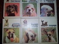 Отдается в дар Открытки с породами собак и лечебные растения