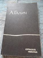 Отдается в дар А.Галич «Стихи и песни»