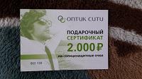 Отдается в дар подарочный сертификат / карта ОПТИК СИТИ
