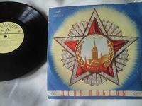 Отдается в дар Виниловая пластинка СССР