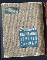 Отдается в дар Старая книга