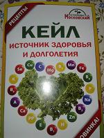 Отдается в дар рецепты с русской капустой кейл