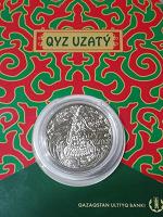 Отдается в дар Казахская монета