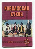 Отдается в дар «Кавказская кухня»
