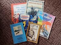 Отдается в дар Детские книги времен СССР