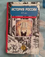 Отдается в дар Книга. История России XX век