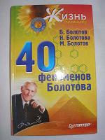 Отдается в дар Книга — 40 феноменов Болотова