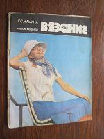 Отдается в дар журнал «вязание 1983г», альбом моделей Ильина