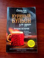 Отдается в дар Книга для исцеления души