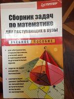 Отдается в дар Сборник задач по математике