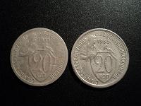 Отдается в дар 20 копеек «щитовики» 1931 и 1933.
