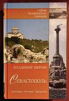 Отдается в дар Книга «Севастополь»
