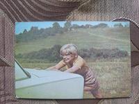 Отдается в дар Старая советская открытка