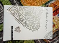 Отдается в дар Чистая свадебная открытка