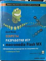 Отдается в дар Секреты разработки игр в macromedia Flash MX