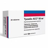 Отдается в дар Тромбо АСС 50 мг