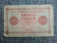 Отдается в дар 10 рублей