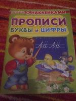 Отдается в дар Прописи для дошкольника