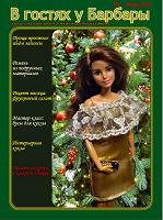 Отдается в дар Кукольный журнал для девочек (электронный).