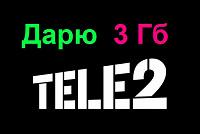 Отдается в дар Дарю 3 Гб интернета в «TELE 2».